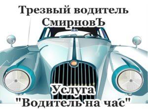 Услуга водитель на час в Москве и Московской области