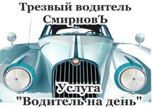 Водитель на день в Москве