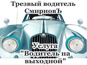 Водитель на выходные в Москве и Московской области