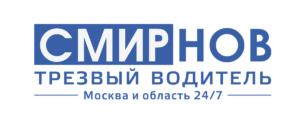 Компания Трезвый водитель Смирнов